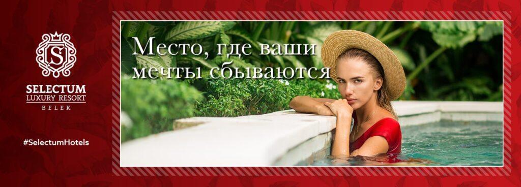 selectum-luxury